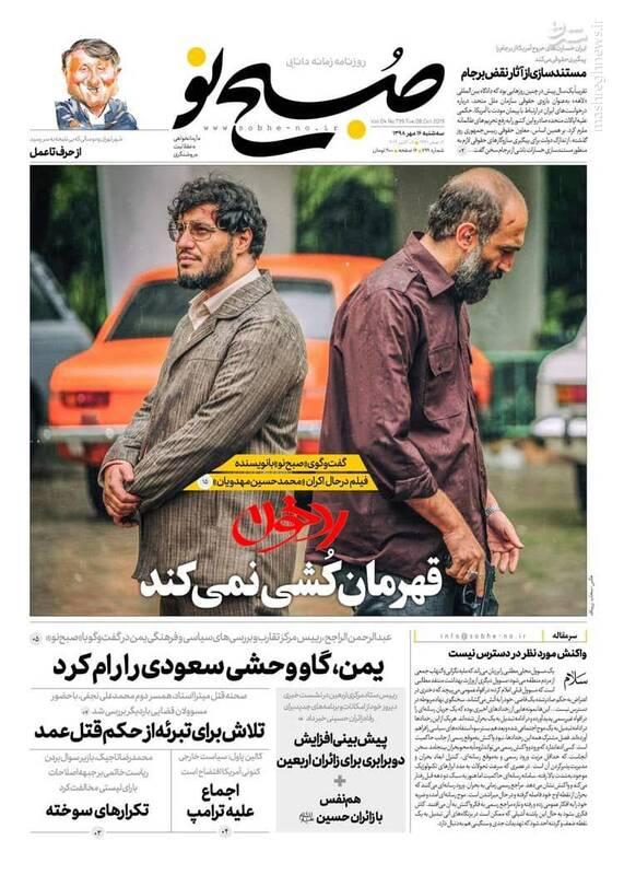 صبح نو: رد خون قهرمان کشی نمیکند