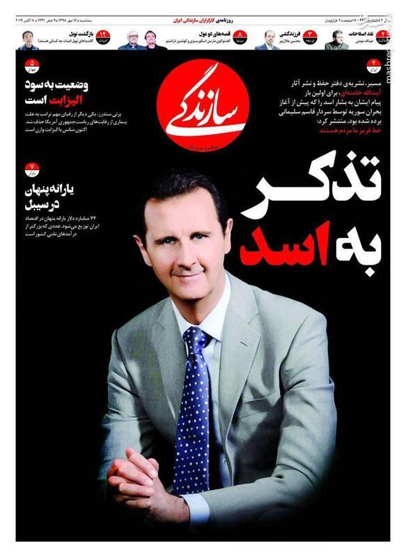 سازندگی: تذکر به اسد