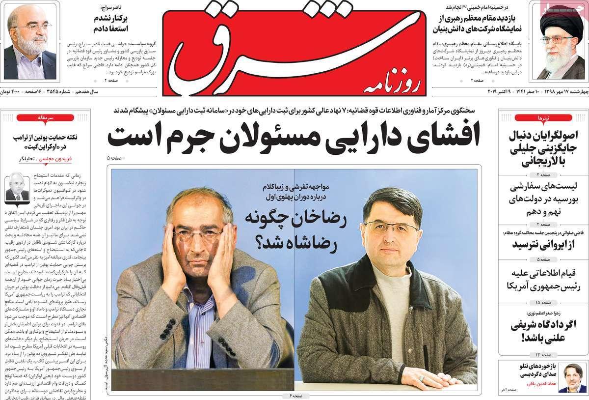 زیباکلام:رضاشاه ایران را گلستان کرد!