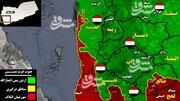 ماجراجویی جدید آل سعود برای مرهم گذاشتن بر شکستهای سنگین آرامکو و صعده/ نقض توافق «استکهلم» با بیش از ۴۰ حمله به مواضع رزمندگان یمنی در استان الحدیده + نقشه میدانی