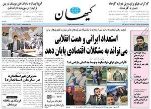 صفحه نخست روزنامههای چهارشنبه ۱۷ مهر