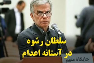 سلطان رشوه در آستانه اعدام +فیلم