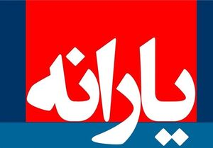 نامه مجلسیها به روحانی درباره شیوه حذف یارانه ها
