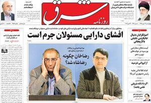 زیباکلام: رضاشاه، ایران را گلستان کرد!/ ارگان دولت: هدف حامیان حضور زنان در ورزشگاه، «سیاسی بازی» است
