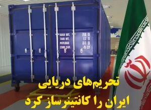 تحریمهای دریایی ایران را کانتینر ساز کرد +فیلم
