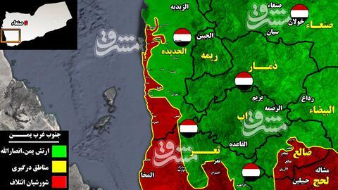 ماجراجویی جدید آل سعود برای مرهم گذاشتن بر شکستهای سنگین آرامکو و صعده/ نقض توافق «استکهلم» با بیش از 40 حمله به مواضع رزمندگان یمنی در استان الحدیده + نقشه میدانی