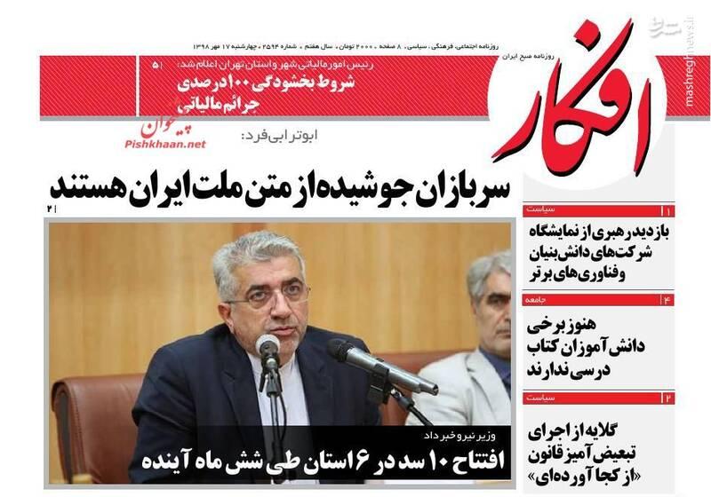 افکار: سربازان جوشیده از متن ملت ایران هستند