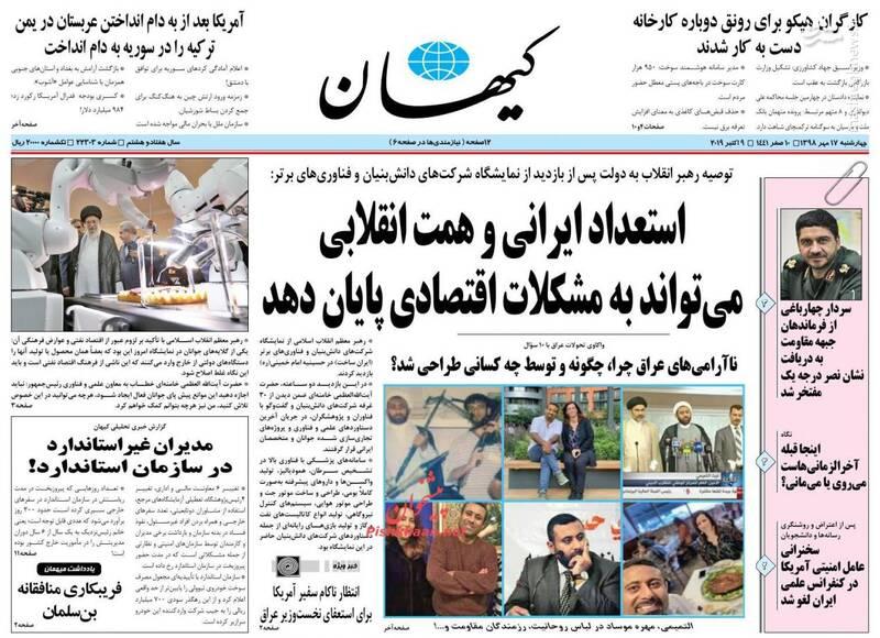 کیهان: استعداد ایرانی و همت انقلابی میتواند به مشکلات اقتصادی پایان دهد