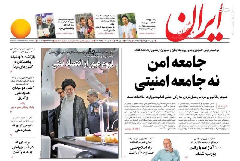 ایران: جامعه امن نه جامعه امنیتی