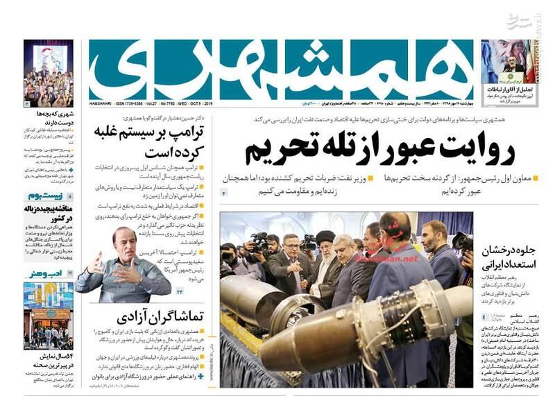 همشهری: روایت عبور از تله تحریم
