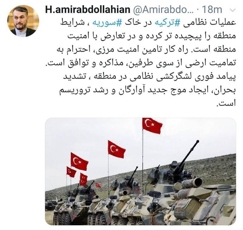واکنش امیرعبداللهیان به حمله اخیر ترکیه به سوریه