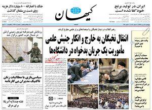 صفحه نخست روزنامه های پنجشنبه ۱۸ مهر