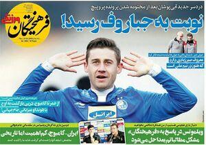 عکس/ تیتر روزنامه های ورزشی پنجشنبه ۱۸ مهر