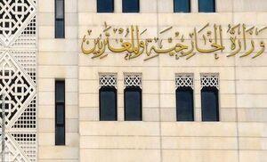 وزارت خارجه سوریه نمایه