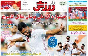عکس/ تیتر روزنامههای ورزشی شنبه ۲۰ مهر