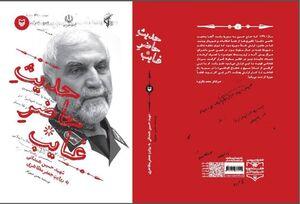 انتشار روایتی ساده و عمیق از زندگی سردار همدانی + عکس