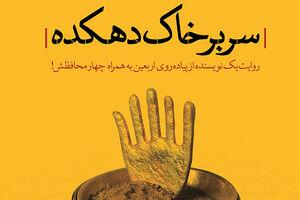 سر بر خاک دهکده - فائضه غفارحدادی - نشر شهید کاظمی