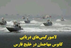 لامبورگینیهای دریایی کابوس مهاجمان در خلیج فارس +فیلم