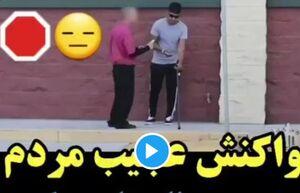 وقتی غربیها به یک نابینا هم رحم نمیکنند! +فیلم