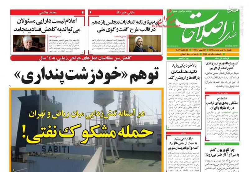 صدای اصلاحات: حمله مشکوک نفتی!