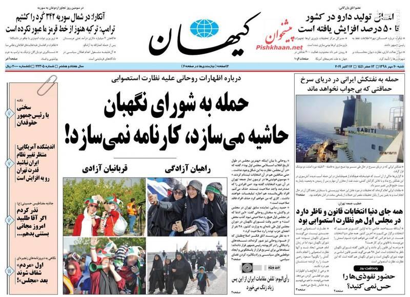کیهان: حمله به شورای نگهبان حاشیه میسازد، کارنامه نمیسازد!