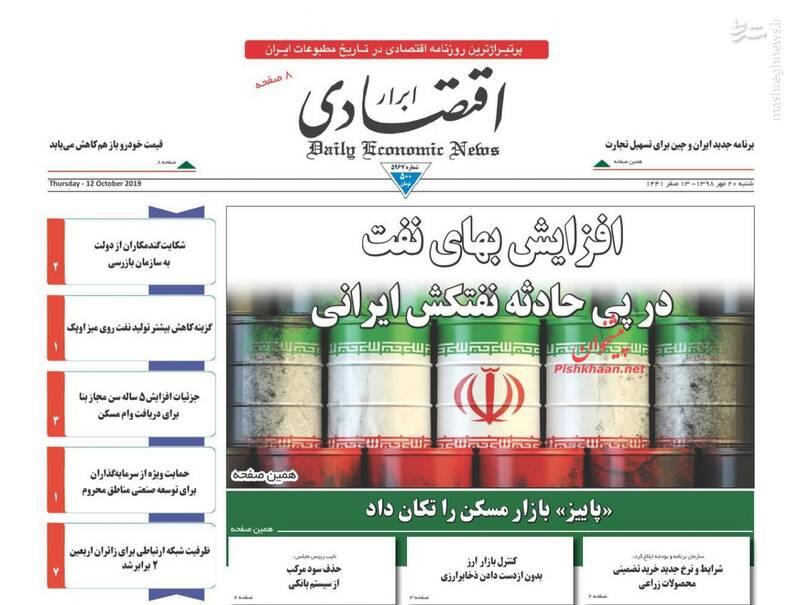 ابرار اقتصادی: افزایش بهای نفت در پی حادثه نفتکش ایرانی