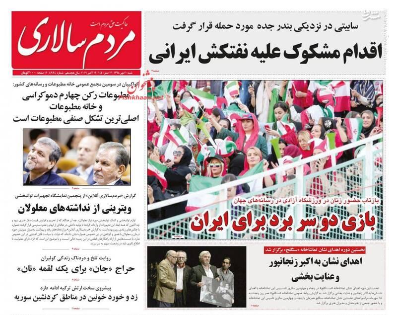 مردم سالاری: اقدام مشکوک علیه نفتکش ایرانی