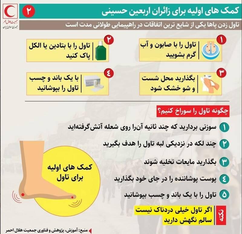 موکب تسنیم , اربعین حسینی| راهپیمایی اربعین ,