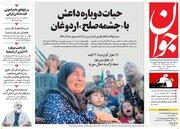عکس/ صفحه نخست روزنامههای یکشنبه ۲۱ مهر