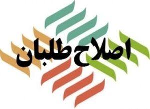 وضعیت ۱۰ حزب اصلاحطلب در انتخابات +جدول