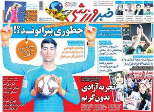 عکس/ تیتر روزنامههای ورزشی یکشنبه ۲۱ مهر