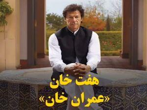 هفت خان «عمران خان» +فیلم