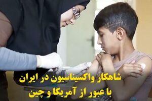 شاهکار واکسیناسیون در ایران با عبور از آمریکا و چین +فیلم