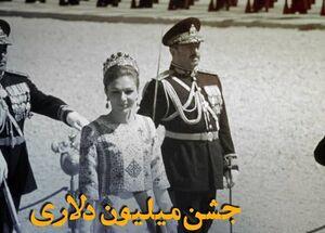 جشنهای ۲۵۰۰ ساله شاهنشاهی به روایت رهبر انقلاب +عکس