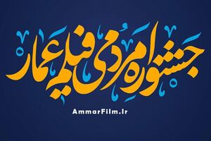 فیلم/ اهداف برگزاری جشنواره عمار