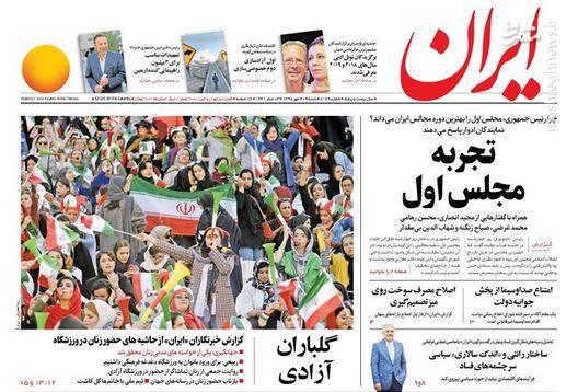 ایران: تجربه مجلس اول