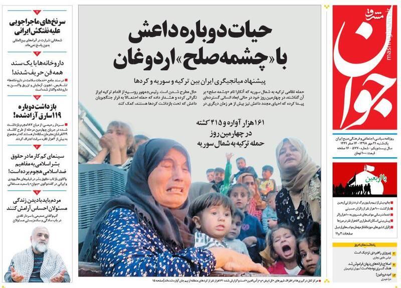 جوان: حیات دوباره داعش با «چشمه صلح» اردوغان