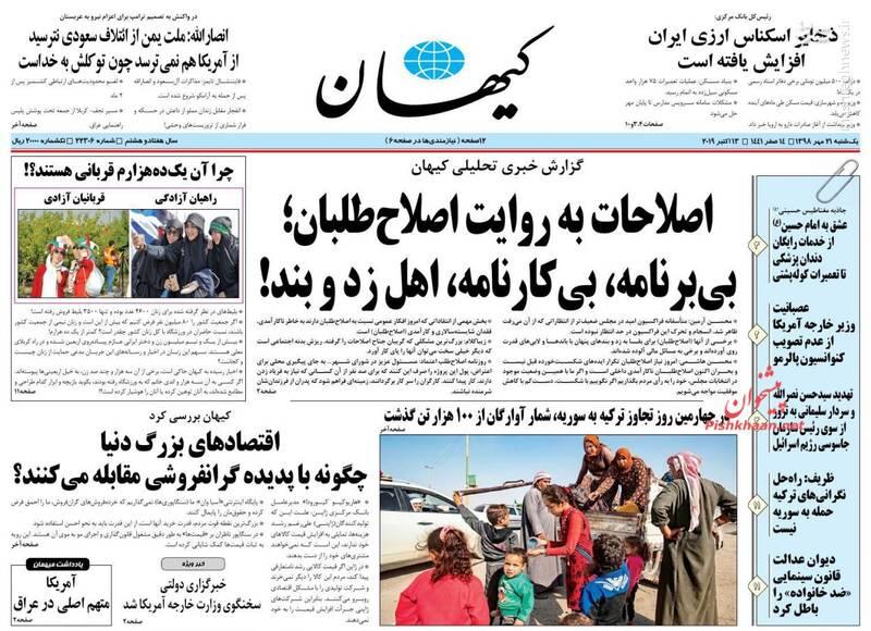 کیهان: اصلاحات به روایت اصلاح طلبان؛ بیبرنامه، بیکارنامه، اهل زد و بند!