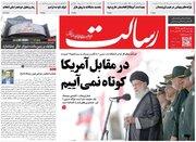 عکس/ صفحه نخست روزنامههای دوشنبه ۲۲ مهر