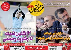 عکس/ تیتر روزنامههای ورزشی دوشنبه ۲۲ مهر