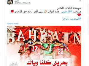 تلاش بحرین برای تنها نماندن مقابل ایران +عکس