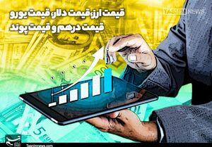 قیمت دلار و دینار عراق در صرافی های بانکی +جدول