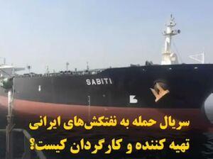 کارگردان سریال حمله به نفتکش های ایرانی کیست؟ +فیلم
