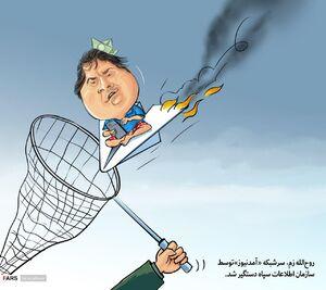 کاریکاتور/ روحالله زم دستگیر شد