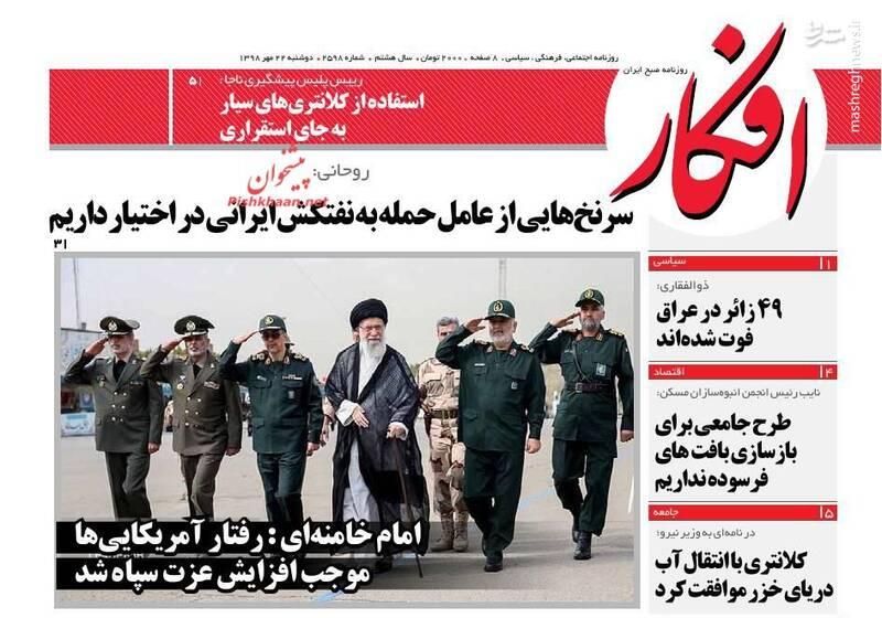 افکار: سرنخهایی از عامل حمله به نفتکش ایرانی در اختیار داریم