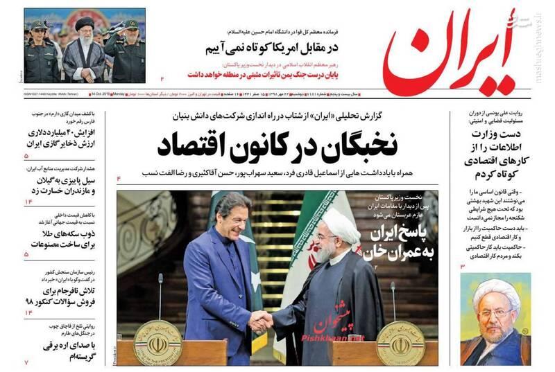 ایران: نخبگان در کانون اقتصاد