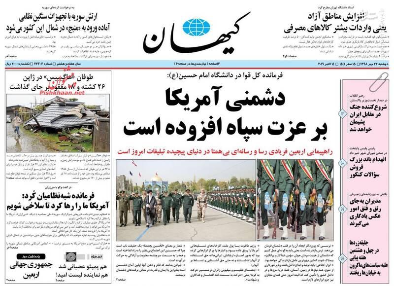 کیهان: دشمنی آمریکا بر عزت سپاه افزوده است