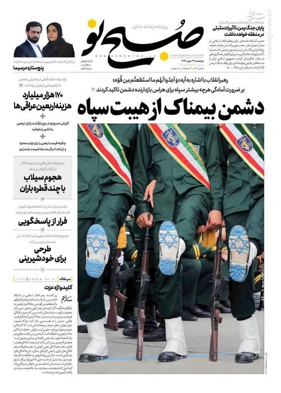 صبح نو: دشمن بیمناک از هیبت سپاه