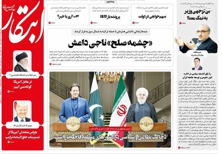 ابتکار: «چشمه صلح» ناجی داعش