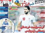 عکس/ تیتر روزنامه های ورزشی سه شنبه ۲۳ مهر